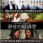 ドキュメンタリー映画「幸せの経済学」